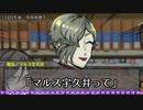 【刀剣CoC】器物破損と乱が挑むほんものさがし#8【A】