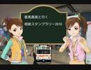 亜美真美と行く相鉄スタンプラリー2019 第2話