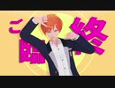 【自作モデル】新兎千里でテレキャスタービーボーイ【ドリミMMD】