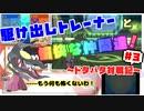 【ポケモンUSUM】駆け出しトレーナーと愉快な仲間達!#3...