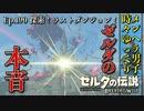 【実況】ゼルダ童貞による ゼルダの伝説BotW(ブレスオブザワイルド)Part190