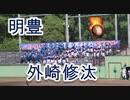 明豊の応援!!ライオンズ・外崎修汰!!2019秋季高校野球大分大会!!別杵予選!!