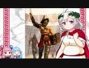 【剣闘士】豊かなるアカリアはローマ文明を学び伝える【VOICEROID解説】I