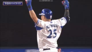 【R01/09/04】横浜DeNAベイスターズ VS 阪