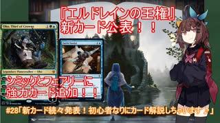 #28 MTG:アリーナから始める決闘生活「新カード続々発表!初心者なりにカード解説しちゃいます♪」【東北きりたん実況】