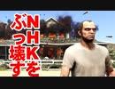 【GTA5】の世界でもNHKをぶっ壊す!NHKから国民を守る党は注目されているようです part5