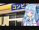 【VOICEROID劇場】コンビニ Part.4 【琴葉姉妹】