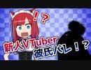 【Vtuber】新人Vtuber彼氏バレ!?バレンタインの動画が流出!【FGO】