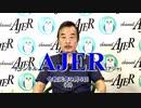 『第57回:ルポ「断絶」の日韓(前半)』榎本司郎 AJER2019.9.5(5)