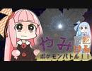 【ポケモンUSM】やみをぬけるポケモンバトル!!~その1~【VOICEROID実況】