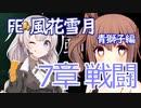 【FE風花雪月】14年ぶりの手強いシミュレーションで戦場生活 17【VOICEROID実況】