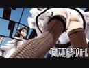 【MMD艦これ】金剛型でワールズエンド・ダンスホール 折岸みつコスプレローアングルVer. 歌詞つき