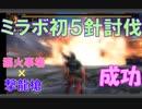 【MH4G】運命の黒龍 猫火事場生産大剣 9'27'43