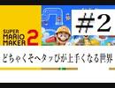 マリオメーカー2どちゃくそヘタッぴが上手くなる世界 #02