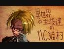 【ゆっくり人狼】異世界の主役達の11C猫村 part2