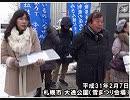 【拉致問題アワー446】覚醒せよ日本!~救出運動の20年、今なお北朝鮮に通じる政治家たち[R1/9/5]