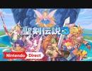 【Switch/PS4新作】『聖剣伝説3 TRIALS of MANA』TGS2019トレーラー 【ニンテンドーダイレクトNintendo Direct 2019.9.5】