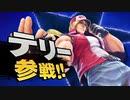 【スマブラSP】新DLC「テリー・ボガード」参戦!!!!!!PV&追加DLC製作決定 【ニンテンドーダイレクトNintendo Direct 2019.9.5】