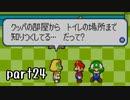 マリオ&ルイージRPG実況 part24【ノンケ冒険記☆HP1最低レベルの緑と共に多重縛り】