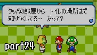 マリオ&ルイージRPG実況 part24【ノンケ