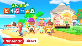 【Switch新作】あつまれ どうぶつの森 発売日決定PV!! 【ニンテンドーダイレクトNintendo Direct 2019.9.5】