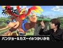 【スマブラSP】「バンジョー&カズーイのつかいかた」桜井Dによる「バンジョー&カズーイ」解説プレイ!【大乱闘スマッシュブラザーズ SPECIAL】【Nintendo Direct 2019.9.5】