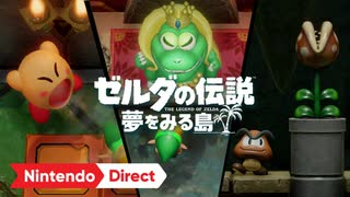 【Switch新作】  ゼルダの伝説 夢をみる島 紹介映像【ニンテンドーダイレクトNintendo Direct 2019.9.5】