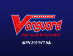 カードファイト !! ヴァンガード 2019 リ