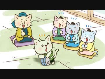ねこねこ日本史 第4期 第109話・第110話 「目指せお金持ち、小林一茶これにあり!」/「やっぱり新選組、回想録!」
