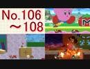 【実況】スマブラSP全曲ステージ作りに挑みつつおかわり戦 No.106~108【894+α/108】