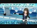 【実況】アイドルマスターデレスポ~誰よりもライブ感味わってみた!~