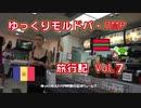 【ゆっくりモルドバ・ПМР 旅行記2019】vol.7 モールドヴァ
