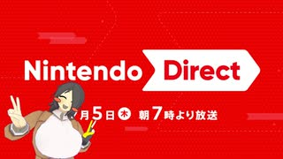 ☑ Nintendo Direct 2019.9.5 を観て騒ぐ【日本人の反応】