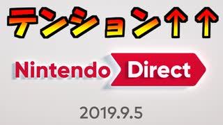 【2019.9.5】ただ俺がNintendo Direct  2019.9.5を見て歓喜する動画:前編