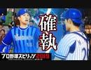 【プロスピ2019】#23 投手陣がクーデター!?その矛先は・・・【ゆっくり実況】