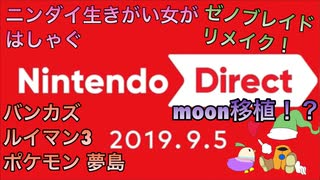 □■Nintendo Direct 09.05を見ながら大騒ぎ【バンカズ&ラブデリ好き女性実況】