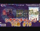 【TW】シオカンチャレンジ10連#19【あのアイテムがまさかの2連発】