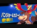 【実況】吹っ飛ばせ!!スマブラSP  Part12