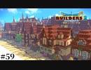 【ドラクエビルダーズ2】ゆっくり島を開拓するよ part59【PS4pro】