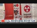 日本の河野太郎外相が今度はタイの英字新聞に韓国批判の寄稿文掲載