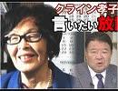 【言いたい放談】ボリス・ジョンソンと安倍晋三、その本音と後ろ盾は?[R1/9/5]
