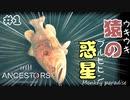 【猿#1】ウッキー!!ウキウキッキーウキウッキー!!!!【Ancestors The Humankind Odyssey】