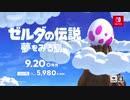 【Switch新作リメイク】ゼルダの伝説 夢をみる島  TVCM1&2まとめ