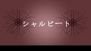 【オリジナル曲】シャルビート【初音ミク】