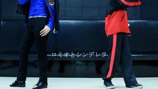 【一郎と左馬刻で】ロミオとシンデレラ 踊