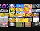【全108曲】全部ガール曲でボカロサビメドレー!