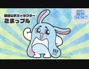 【こまっプル】2019年9月5日☆彡番組公式キャラクター誕生
