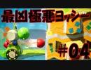 【実況】ヨッシーって実は亀なの知ってる? ヨッシークラフトワールド #04