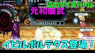 【QMAXV】ミューと協力賢者を目指す ~51限目~【kohnataシリーズ】