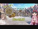 【TRPG】やろうぜ!オラクルエンジンPart0.5【オラクルエンジン】